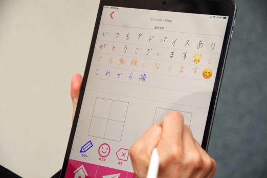 サンクスカードアプリが、あえて面倒な「手書き」にこだわる理由