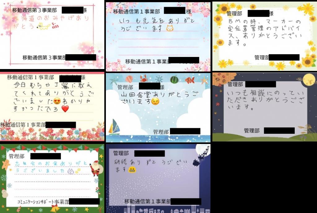 季節ごとに変わるサンクスカード台紙!