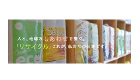 鶴見製紙株式会社様