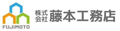 株式会社藤本工務店様ロゴ
