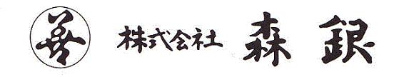 株式会社森銀様