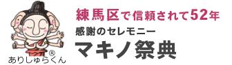 株式会社マキノ祭典様(株式会社まきの様)ロゴ