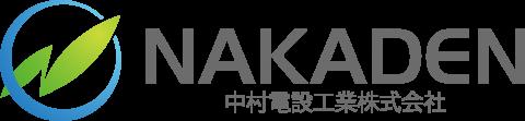 中村電設工業株式会社様ロゴ