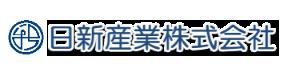 日新産業株式会社様