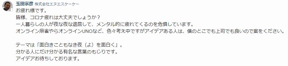nskk社長コメント